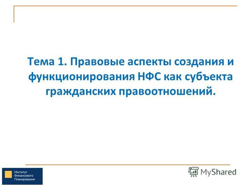 Тема 1. Правовые аспекты создания и функционирования НФС как субъекта гражданских правоотношений.