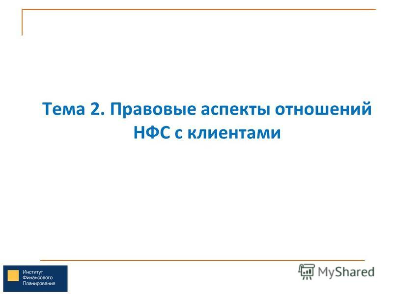 Тема 2. Правовые аспекты отношений НФС с клиентами