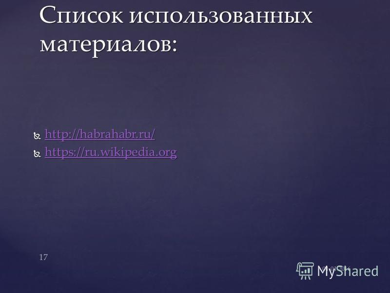 http://habrahabr.ru/ http://habrahabr.ru/ http://habrahabr.ru/ https://ru.wikipedia.org https://ru.wikipedia.org https://ru.wikipedia.org Список использованных материалов: 01.01.2016 17