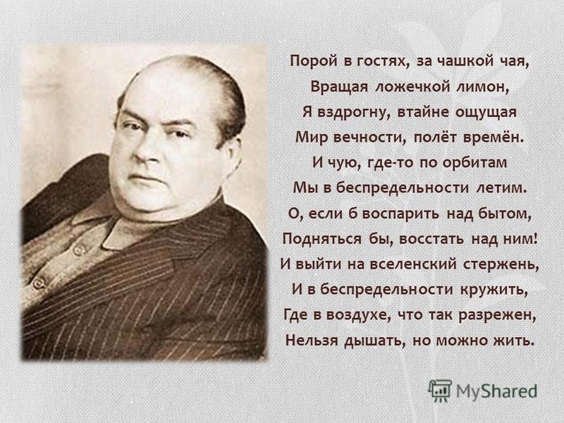Эмиль Сокольский, критик, литературовед: – Больше всего меня волнуют те винокуровские стихи, где он признаётся – словно бы неожиданно для себя самого, – насколько ему бывает тесно в этом любимом, обжитом им уюте. И вот однажды, когда поэт отправляетс