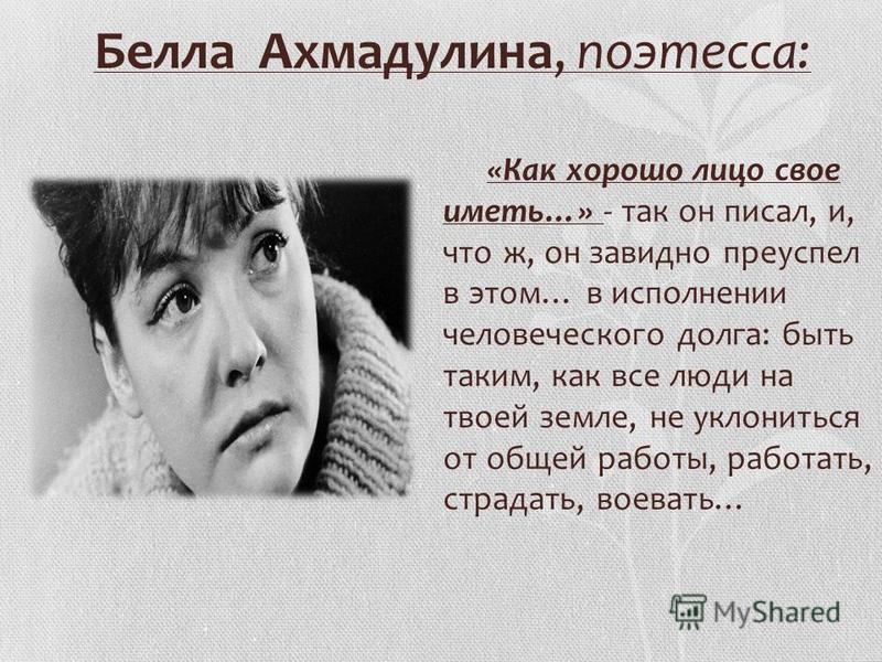 Евгений Евтушенко, поэт: – Сам Винокуров проявляется в лирическом герое тогда, когда, ценя преимущество тишины перед суматошным шумом псевдо современности, он тем не менее «просит бури, как будто в бурях есть покой». Но бурю эту Винокуров видит не в