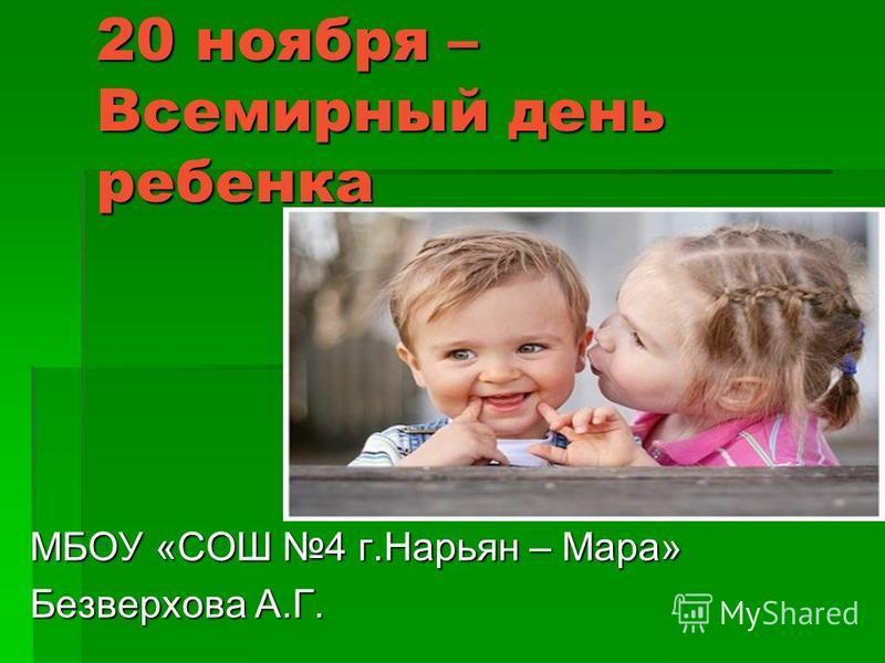 20 ноября – Всемирный день ребенка МБОУ «СОШ 4 г.Нарьян – Мара» Безверхова А.Г.