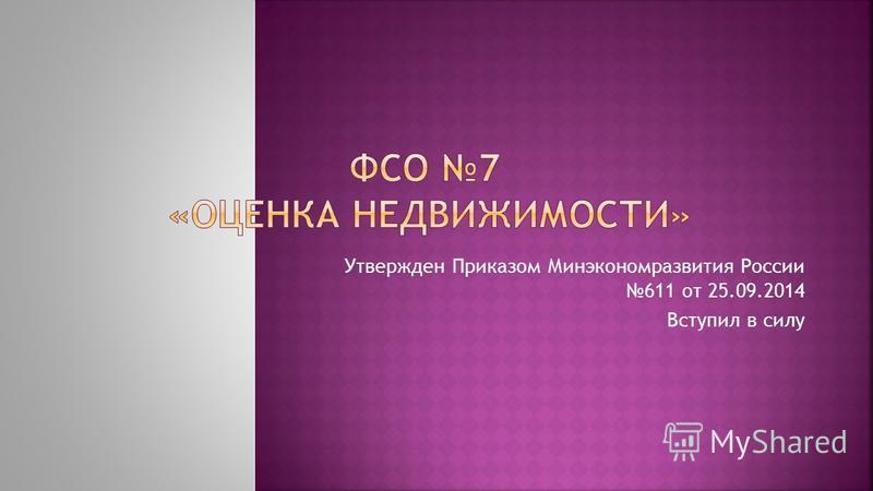 Утвержден Приказом Минэкономразвития России 611 от 25.09.2014 Вступил в силу