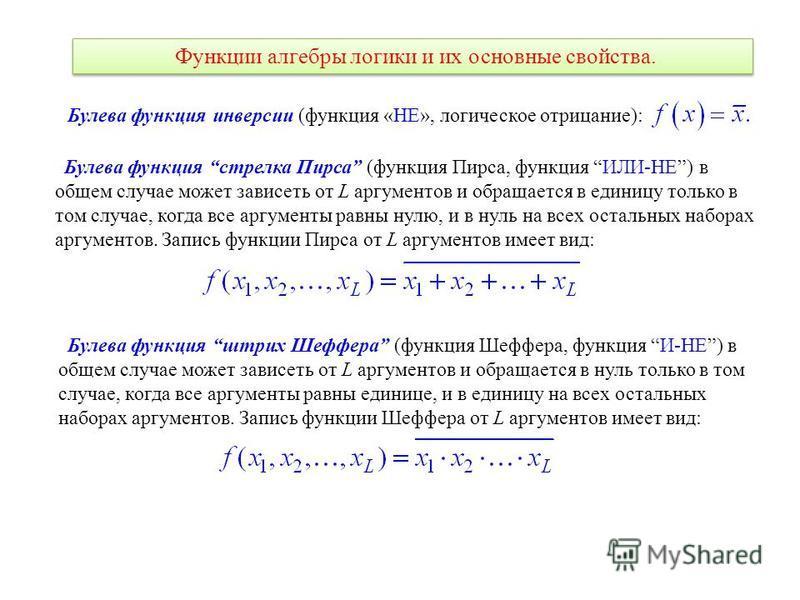 Функции алгебры логики и их основные свойства. Булева функция инверсии (функция «НЕ», логическое отрицание): Булева функция стрелка Пирса (функция Пирса, функция ИЛИ-НЕ) в общем случае может зависеть от L аргументов и обращается в единицу только в то