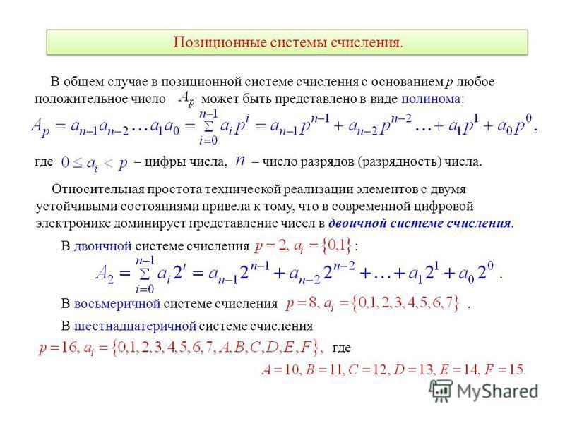 Позиционные системы счисления. В общем случае в позиционной системе счисления с основанием p любое положительное число может быть представлено в виде полинома: где – цифры числа, – число разрядов (разрядность) числа. Относительная простота техническо