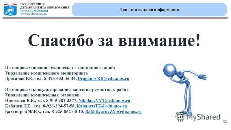 Спасибо за внимание! Дополнительная информация По вопросам оценки технического состояния зданий: Управление комплексного мониторинга Дроганов Р.Р., тел. 8-495-633-46-44, DroganovRR@edu.mos.ruDroganovRR@edu.mos.ru По вопросам консультирования качества