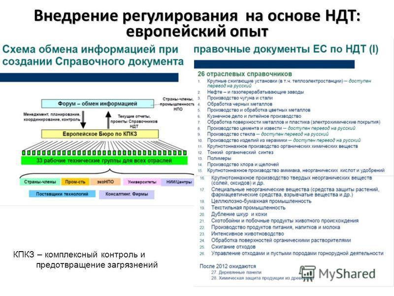Внедрение регулирования на основе НДТ: европейский опыт КПКЗ – комплексный контроль и предотвращение загрязнений
