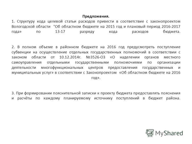 Предложения. 1. Структуру кода целевой статьи расходов привести в соответствие с законопроектом Вологодской области
