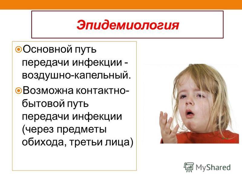 Эпидемиология Длительное носительство бывает у детей, страдающих хроническими заболеваниями ротоглотки. Бактерионосители токсигенных штаммов С.diphtheria - одни из главных источников заражения людей
