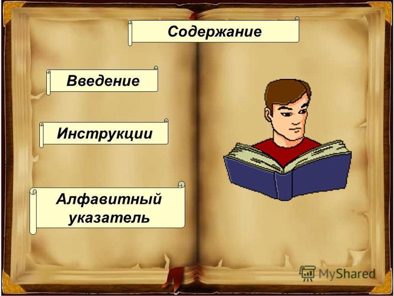 Инструкции Введение Алфавитный указатель Содержание