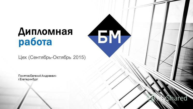 Дипломная работа Цех (Сентябрь-Октябрь 2015) Понятов Евгений Андреевич г.Екатеринбург