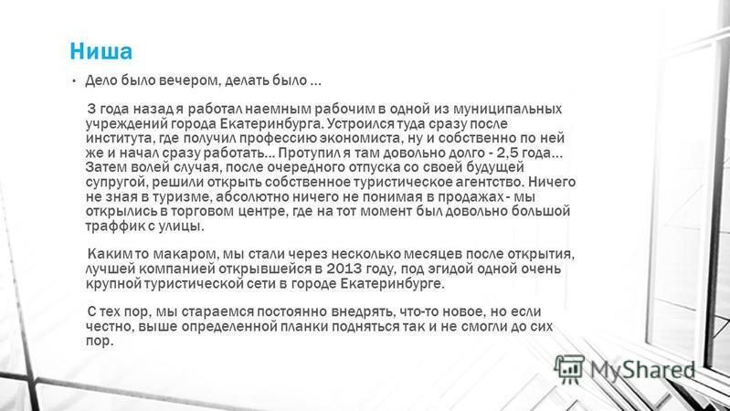 Ниша Дело было вечером, делать было... 3 года назад я работал наемным рабочим в одной из муниципальных учреждений города Екатеринбурга. Устроился туда сразу после института, где получил профессию экономиста, ну и собственно по ней же и начал сразу ра