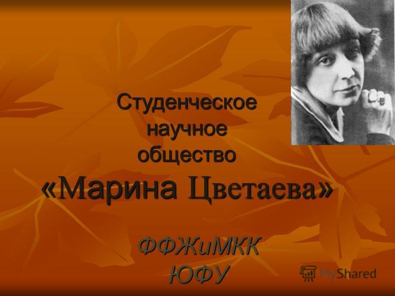 Студенческое научное общество « М арина Цветаева » ФФЖиМККЮФУ