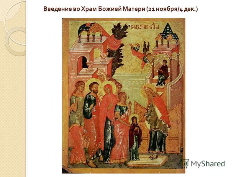 Введение во Храм Божией Матери (21 ноября /4 дек.) Введение во Храм Божией Матери (21 ноября /4 дек.)