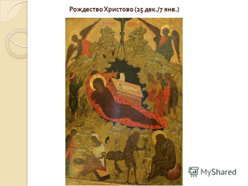 Рождество Христово (25 дек./7 янв.)
