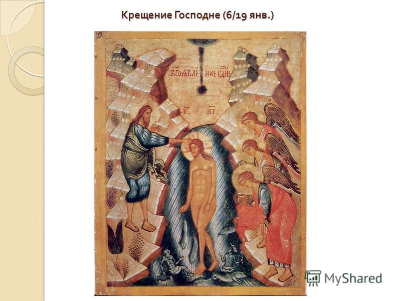 Крещение Господне (6/19 янв.)