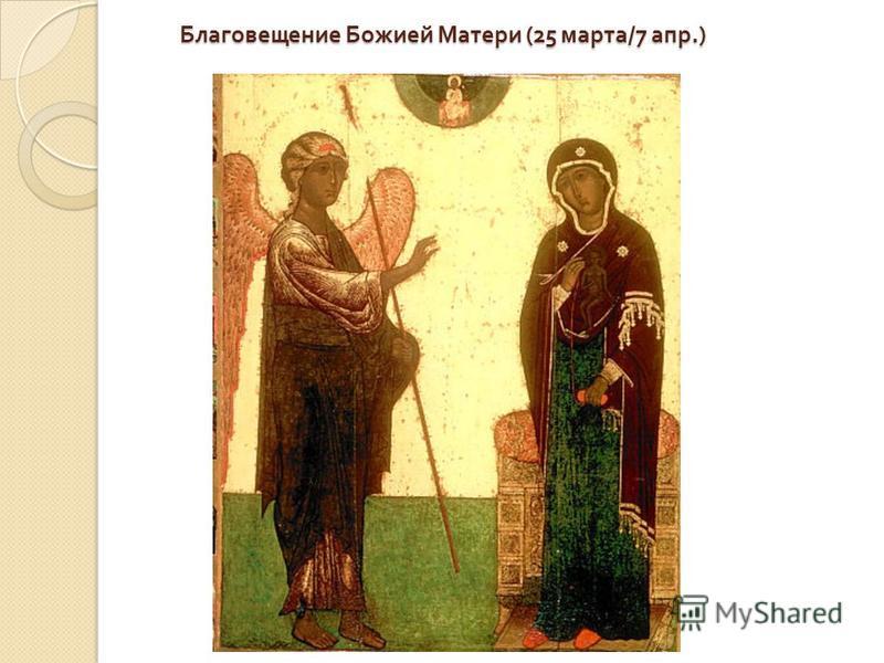 Благовещение Божией Матери (25 марта /7 апр.)
