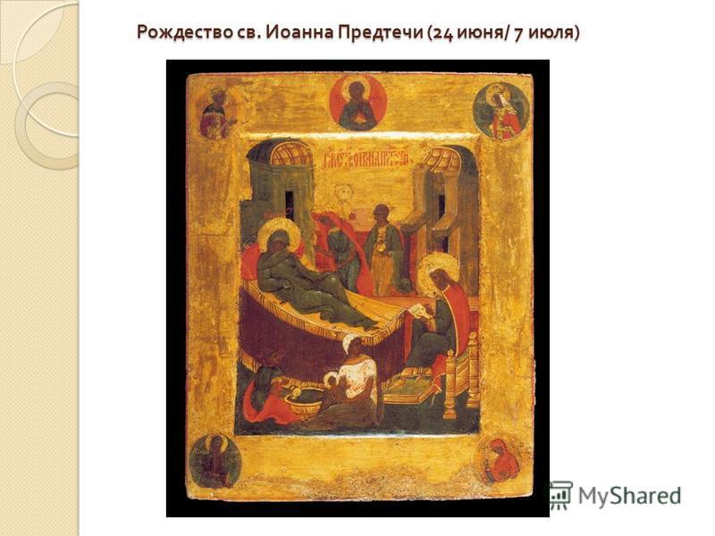 Рождество св. Иоанна Предтечи (24 июня / 7 июля )