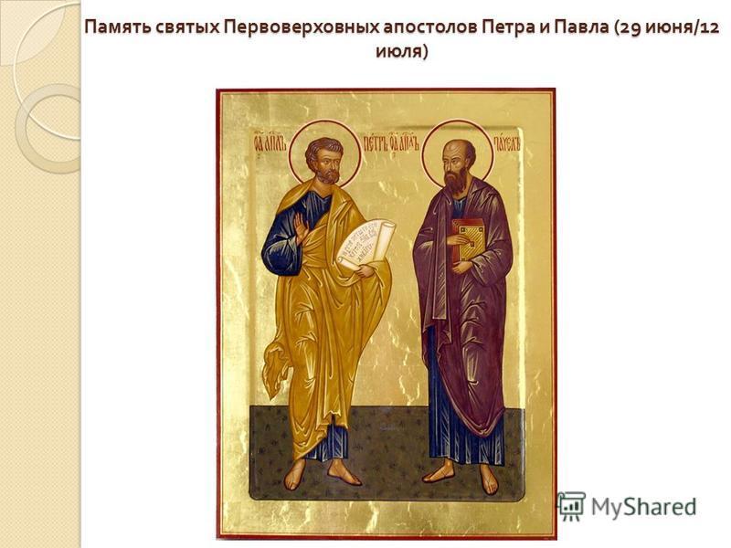 Память святых Первоверховных апостолов Петра и Павла (29 июня /12 июля )