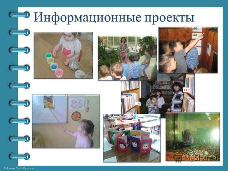 © Фокина Лидия Петровна Информационные проекты
