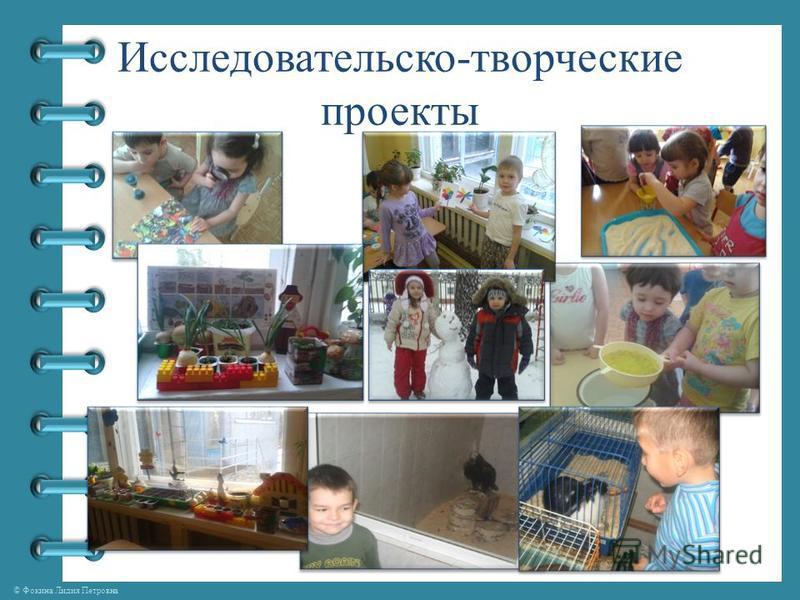 © Фокина Лидия Петровна Исследовательско-творческие проекты