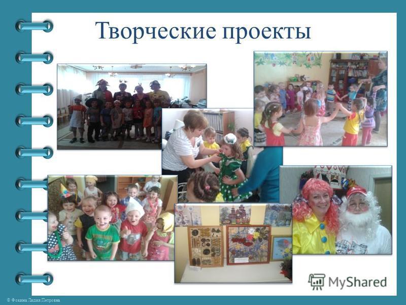 © Фокина Лидия Петровна Творческие проекты