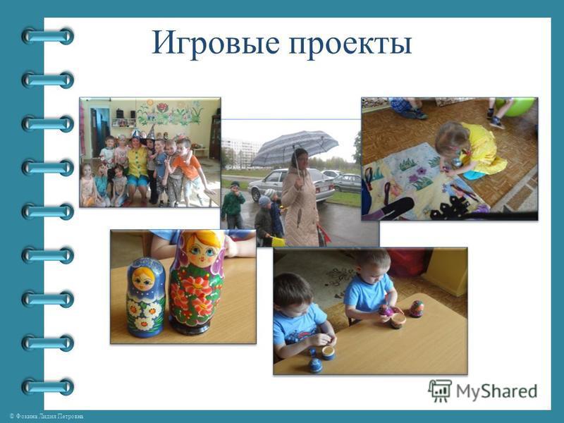 © Фокина Лидия Петровна Игровые проекты