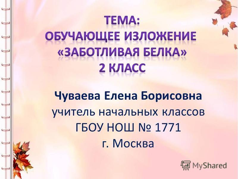Чуваева Елена Борисовна учитель начальных классов ГБОУ НОШ 1771 г. Москва