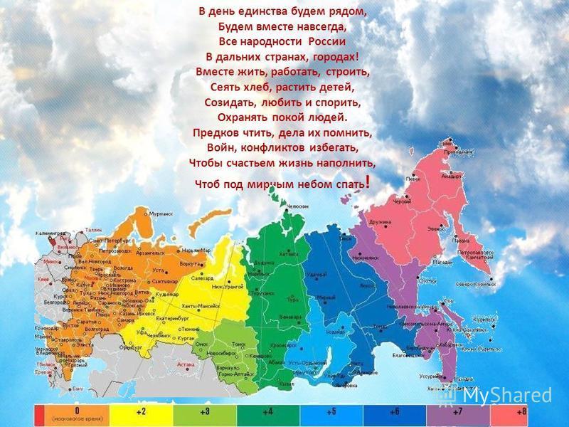 В день единства будем рядом, Будем вместе навсегда, Все народности России В дальних странах, городах! Вместе жить, работать, строить, Сеять хлеб, растить детей, Созидать, любить и спорить, Охранять покой людей. Предков чтить, дела их помнить, Войн, к