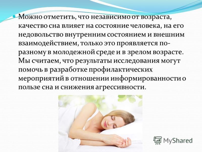 Можно отметить, что независимо от возраста, качество сна влияет на состояние человека, на его недовольство внутренним состоянием и внешним взаимодействием, только это проявляется по- разному в молодежной среде и в зрелом возрасте. Мы считаем, что рез