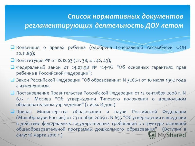 Конвенция о правах ребенка (одобрена Генеральной Ассамблеей ООН 20.11.89); Конституция РФ от 12.12.93 (ст. 38, 41, 42, 43); Федеральный закон от 24.07.98 124-ФЗ