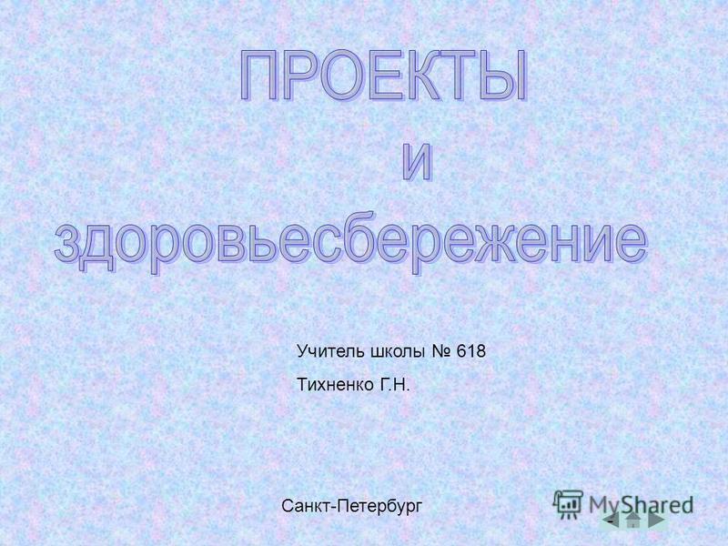 Учитель школы 618 Тихненко Г.Н. - Санкт-Петербург