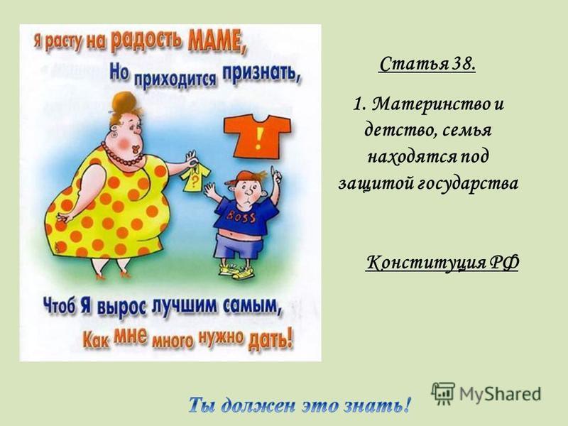 Статья 38. 1. Материнство и детство, семья находятся под защитой государства Конституция РФ