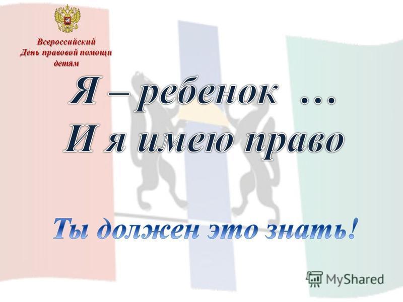 Всероссийский
