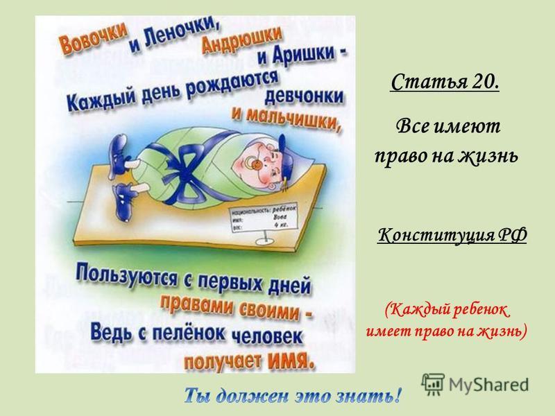 Статья 20. Все имеют право на жизнь Конституция РФ (Каждый ребенок имеет право на жизнь)