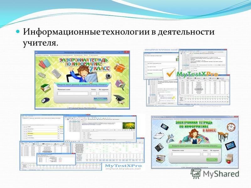 Информационные технологии в деятельности учителя.