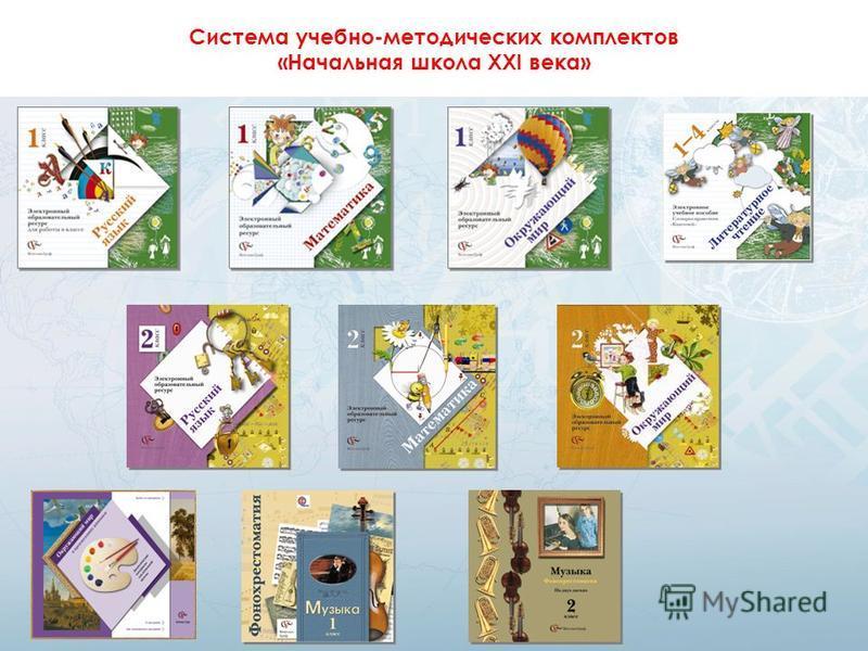 Система учебно-методических комплектов «Начальная школа XXI века»