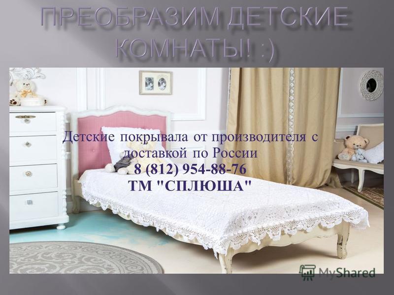 Детские покрывала от производителя с доставкой по России 8 (812) 954-88-76 ТМ  СПЛЮША