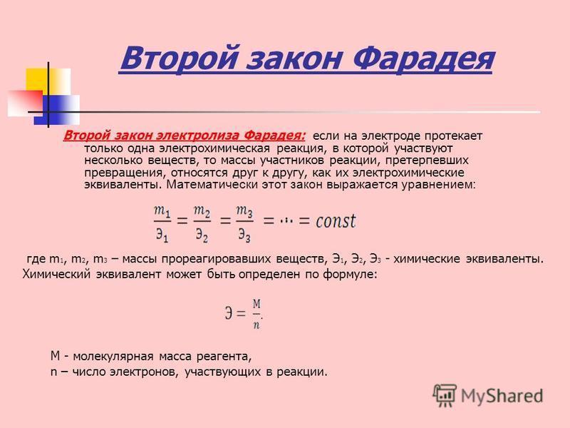 Второй закон электролиза Фарадея: если на электроде протекает только одна электрохимическая реакция, в которой участвуют несколько веществ, то массы участников реакции, претерпевших превращения, относятся друг к другу, как их электрохимические эквива