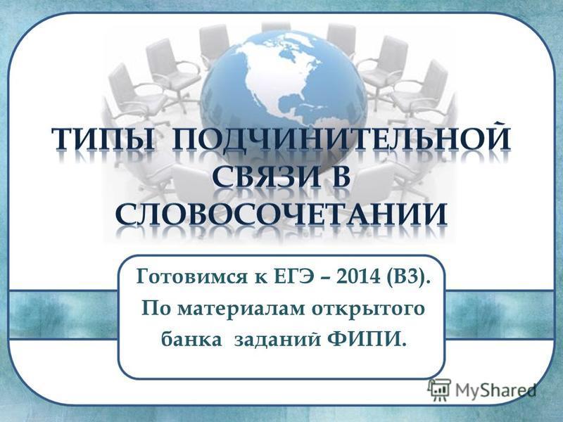 Готовимся к ЕГЭ – 2014 (В3). По материалам открытого банка заданий ФИПИ.