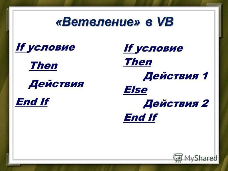 «Ветвление» в VB If условие Then Действия End If If условие Then Действия 1 Else Действия 2 End If