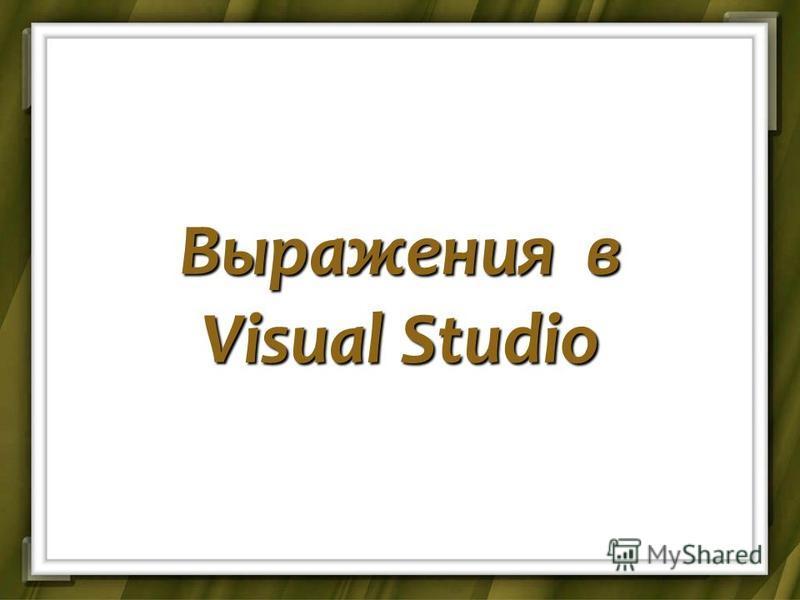 Выражения в Visual Studio