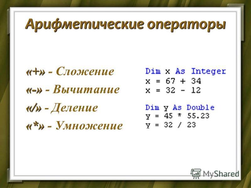 Арифметические операторы «+» - Сложение «-» - Вычитание «/» - Деление «*» - Умножение