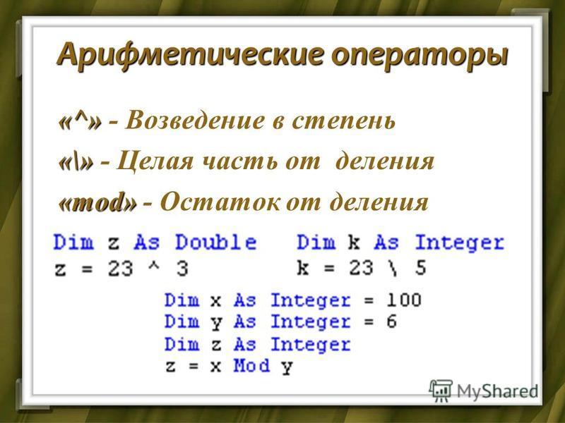 Арифметические операторы «^» - Возведение в степень «\» - Целая часть от деления «mod» - Остаток от деления