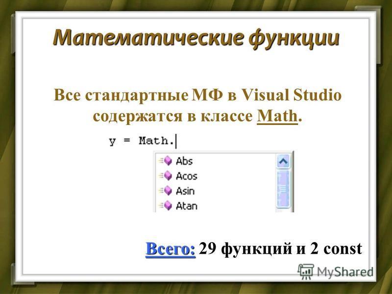 Все стандартные МФ в Visual Studio содержатся в классе Math. Всего: 29 функций и 2 const