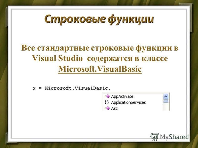 Все стандартные строковые функции в Visual Studio содержатся в классе Microsoft.VisualBasic