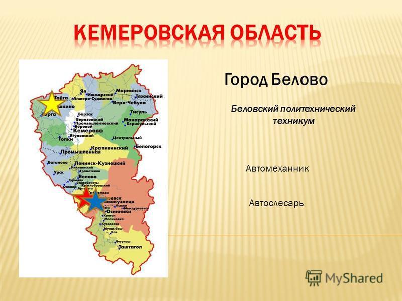 Город Белово Беловский политехнический техникум Автомеханник Автослесарь