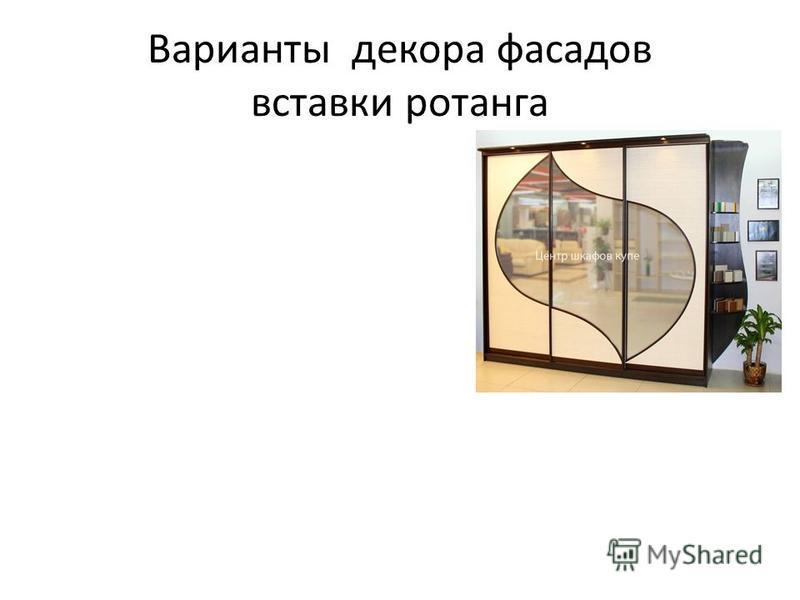 Варианты декора фасадов вставки ротанга