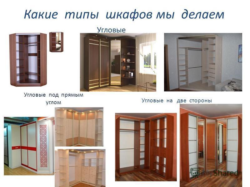 Угловые Угловые на две стороны Какие типы шкафов мы делаем Угловые под прямым углом