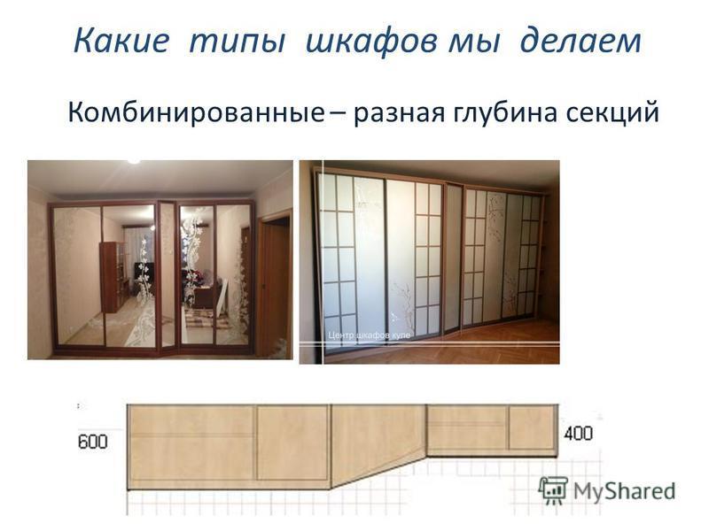 Комбинированные – разная глубина секций Какие типы шкафов мы делаем